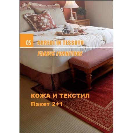 КОЖА И ТЕКСТИЛ Пакет 2+1